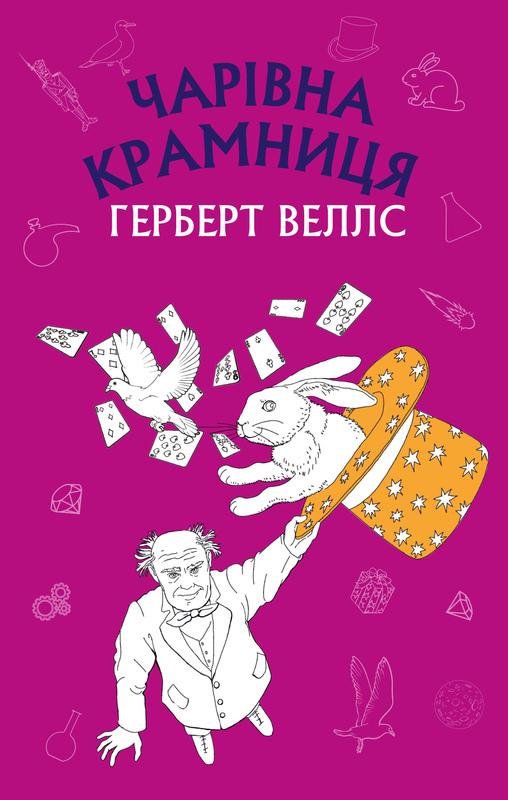 """Купить книгу """"Чарівна крамниця"""""""