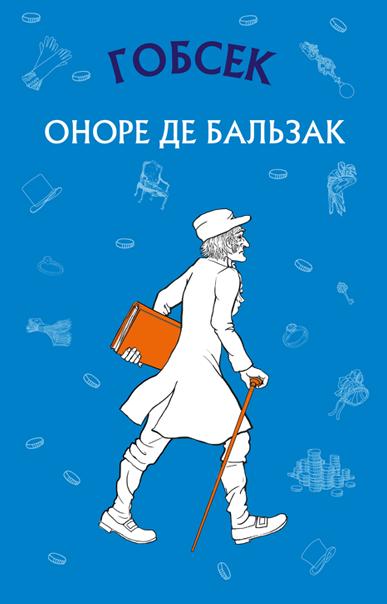 "Купить книгу ""Гобсек"""