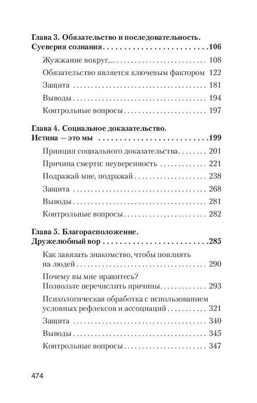 """Купить книгу """"Психология влияния"""""""