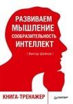 Развиваем мышление, сообразительность, интеллект. Книга-тренажер - купить и читать книгу