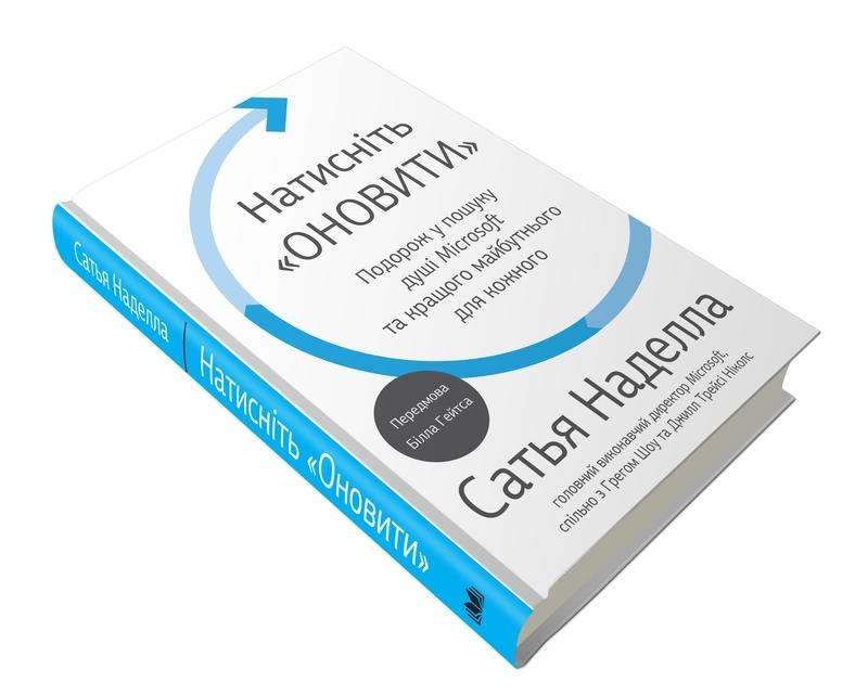 """Купить книгу """"Натисніть «Оновити». Подорож у пошуку душі Microsoft та кращого майбутнього для кожного"""""""