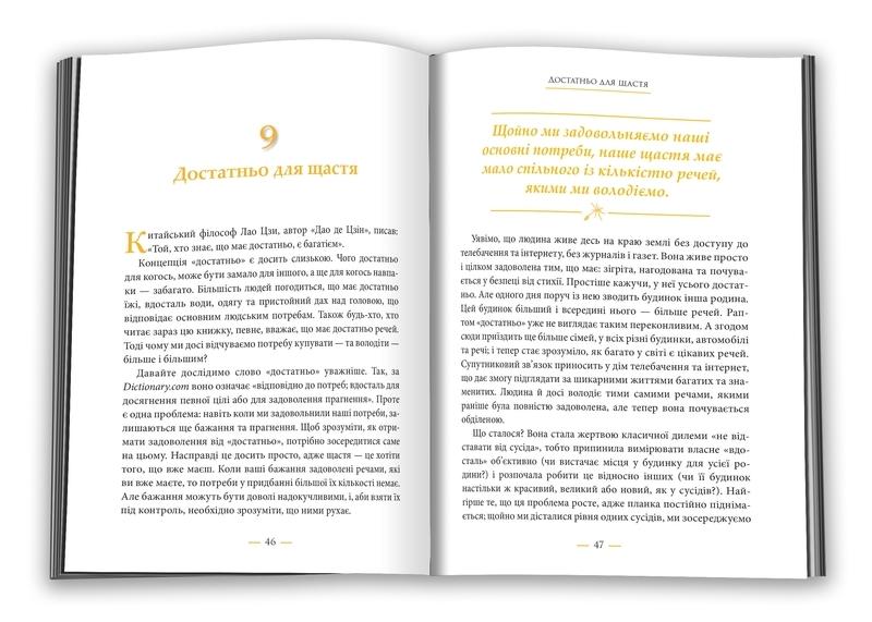 """Купить книгу """"Радощі мінімалізму. Як позбутися зайвого, привести життя до ладу та зробити його простішим"""""""