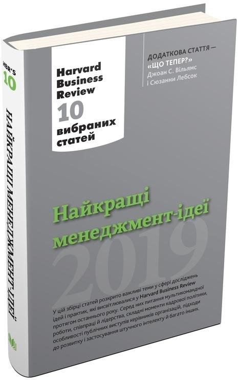 Найкращі менеджмент-ідеї від Harvard Business Review - купить и читать книгу