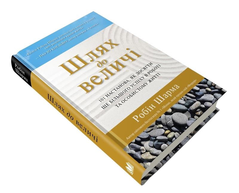 """Купить книгу """"Шлях до величі. 101 настанова, як досягти ще більшого успіху в роботі та особистому житті"""""""