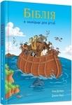 Біблія в оповідках для дітей