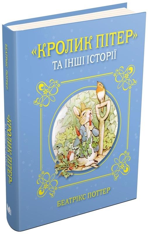 """Купить книгу """"Кролик Петрик та інші історії"""""""