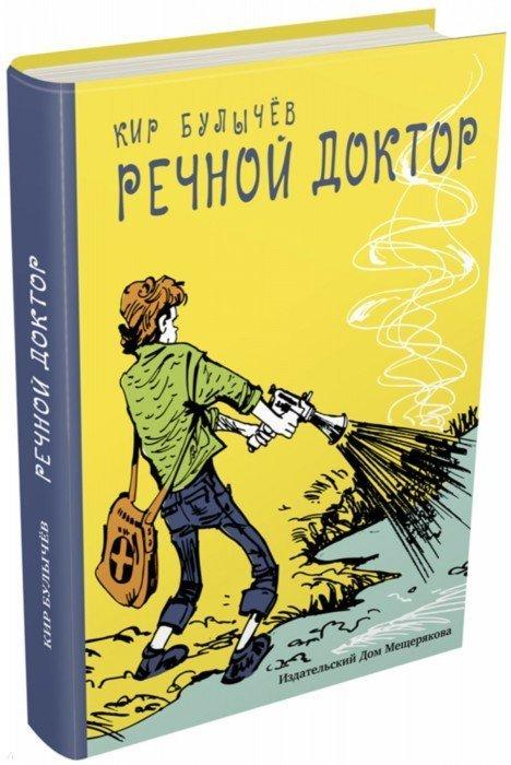 """Купить книгу """"Речной доктор"""""""