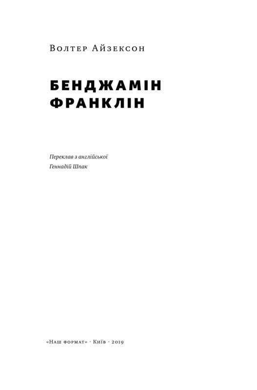 """Купить книгу """"Бенджамін Франклін"""""""