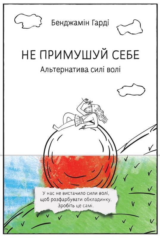 """Купить книгу """"Не примушуй себе. Альтернатива силі волі"""""""