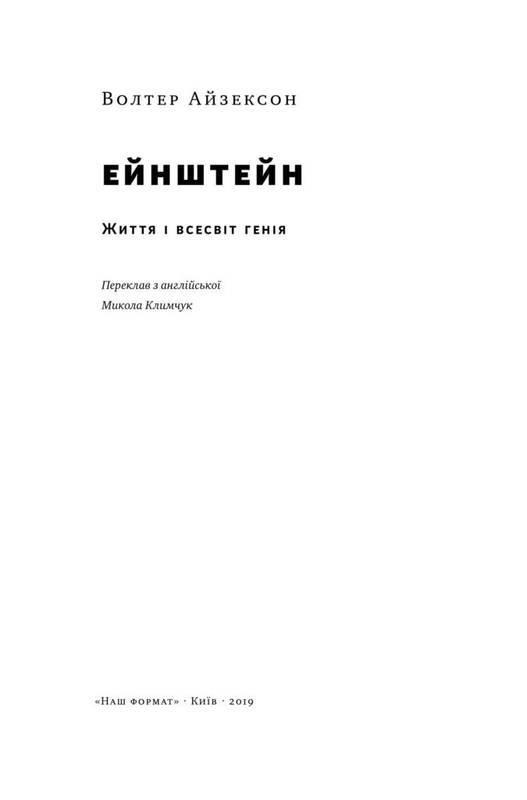 """Купить книгу """"Ейнштейн. Життя і всесвіт генія"""""""