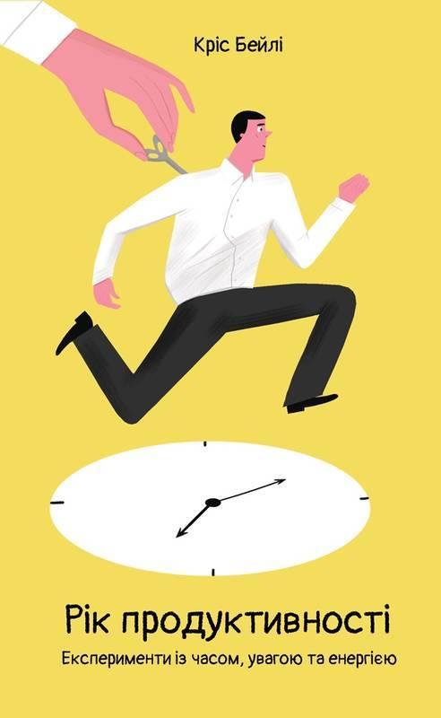 Рік продуктивності. Експерименти з часом, увагою та енергією - купить и читать книгу