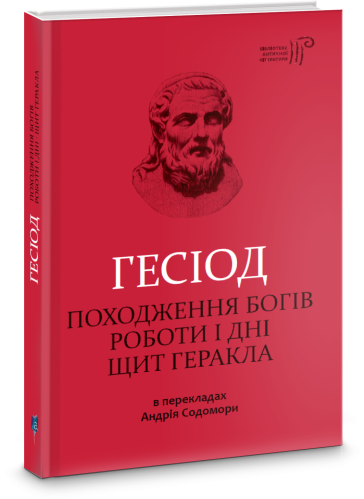 """Купить книгу """"Гесіод. Походження богів. Роботи і дні. Щит Геракла"""""""