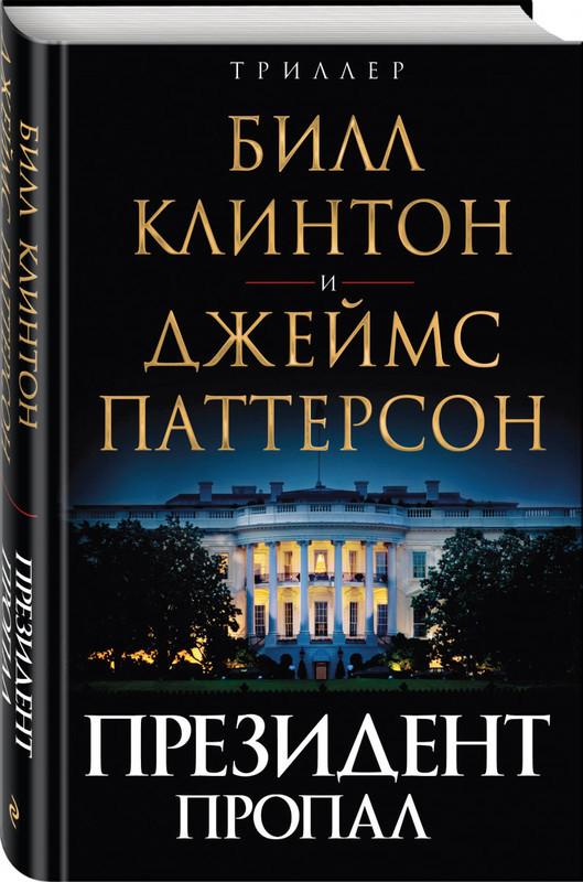 """Купить книгу """"Президент пропал"""""""