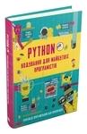 Python. Кодування для майбутніх програмістів - купить и читать книгу