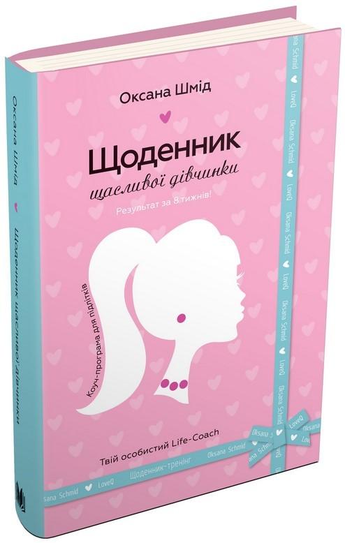 """Купить книгу """"Щоденник щасливої дівчинки"""""""