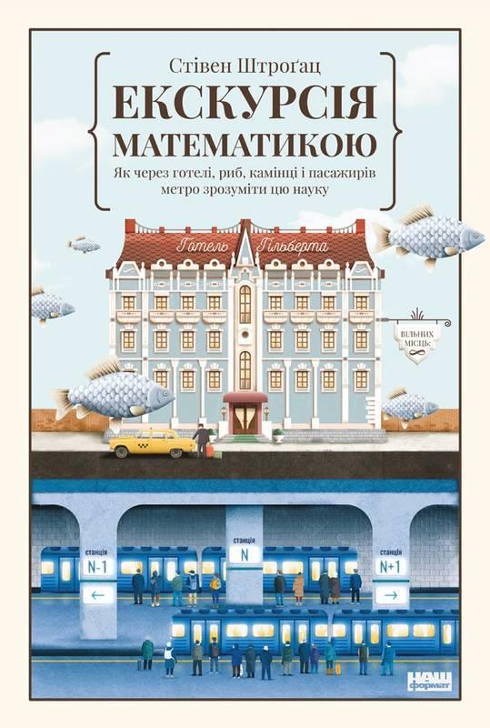 """Купить книгу """"Екскурсія математикою. Як через готелі, риб, камінці і пасажирів метро зрозуміти цю науку"""""""