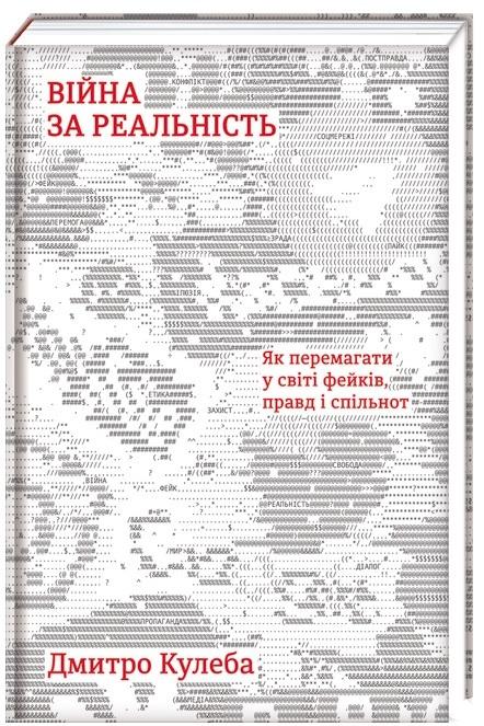 """Купить книгу """"Війна за реальність. Як перемагати у світі фейків, правд і спільнот"""""""