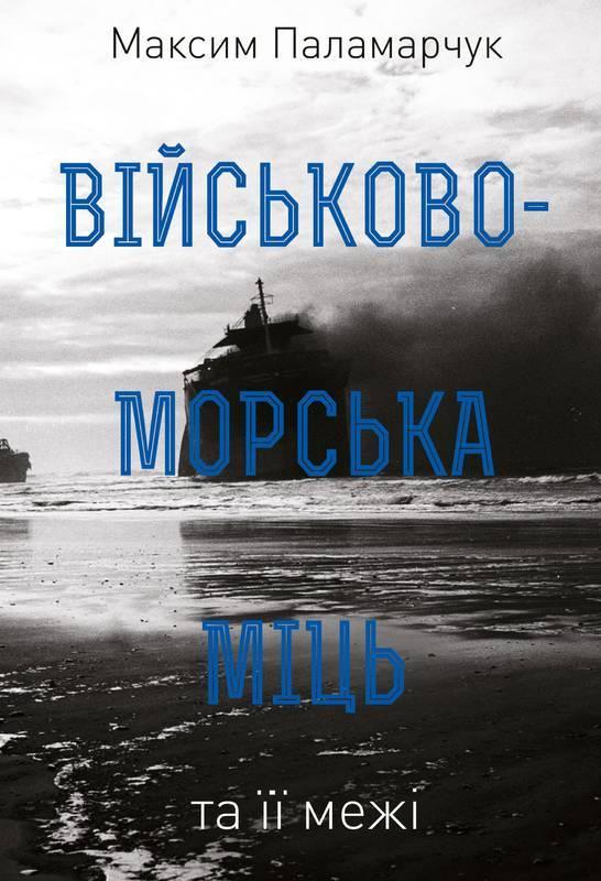 """Купить книгу """"Військово-морська міць та її межі"""""""