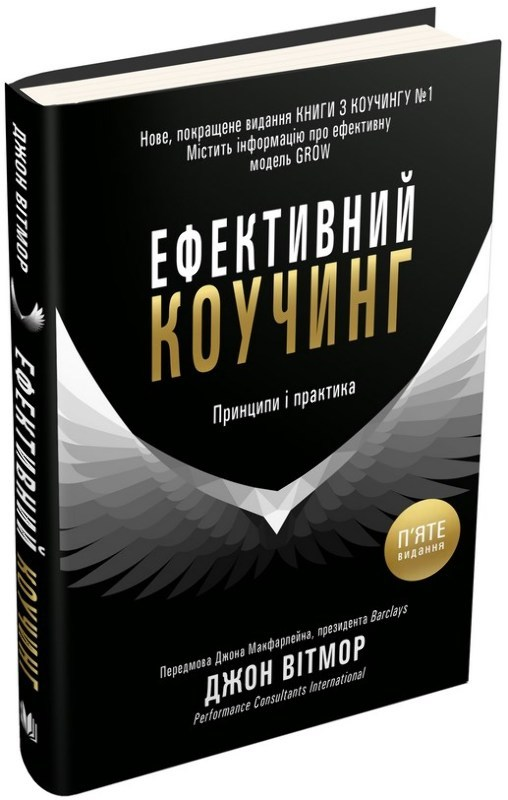 """Купить книгу """"Ефективний коучинг. Принципи і практика"""""""