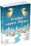 Різдво через Збруч. Збірка оповідань - купить и читать книгу