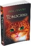 Томасина - купить и читать книгу