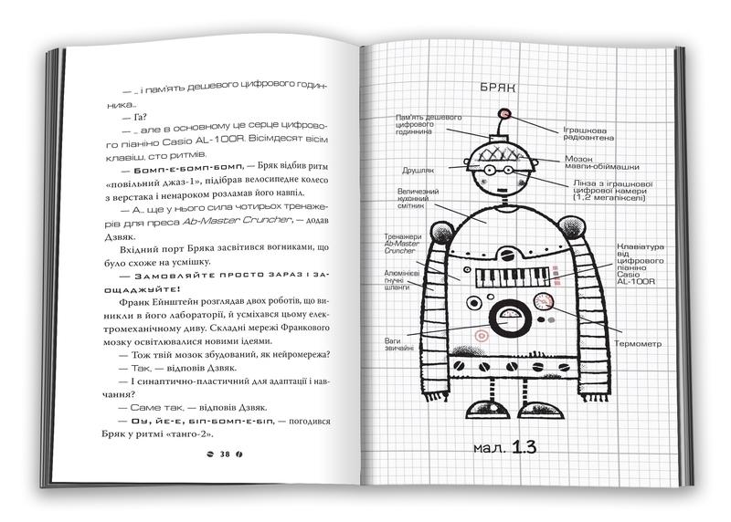 "Купить книгу ""Франк Ейнштейн і двигун на антиматерії. Книга 1"""