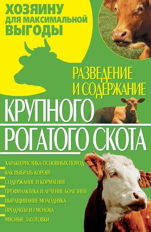 Разведение и содержание крупного рогатого скота - купить и читать книгу