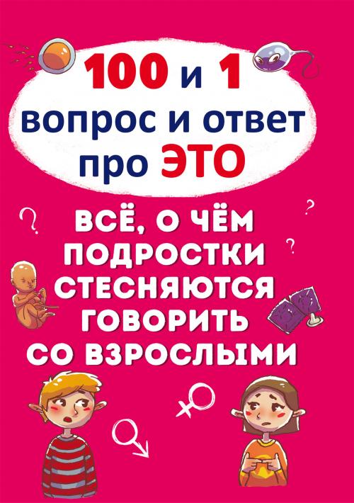 """100 и 1 вопрос и ответ """"про это"""". Все о чем подростки стесняются говорить со взрослыми - купить и читать книгу"""