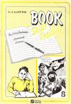 English 8. Skills Training Book. 8 клас