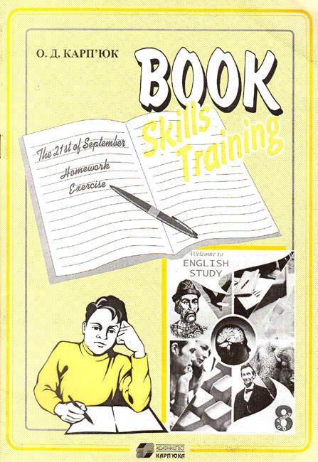 """Купить книгу """"English 8. Skills Training Book. 8 клас"""""""