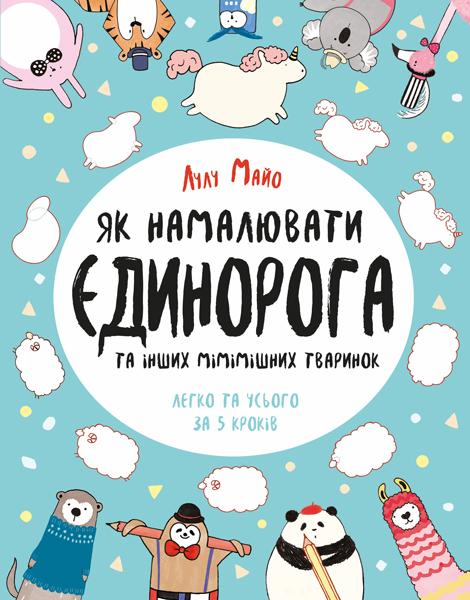 """Купить книгу """"Як намалювати єдинорога та інших мімімішних тваринок"""""""