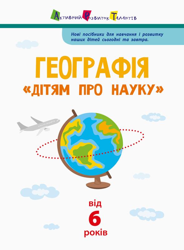 """Купить книгу """"Дітям про науку. Географія"""""""