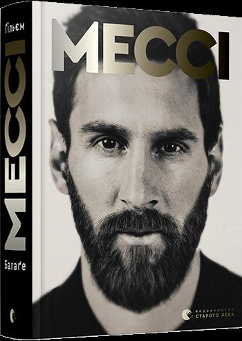 """Купить книгу """"Мессі"""""""