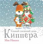 Самый снежный день Киппера - купити і читати книгу