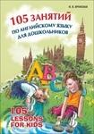 105 занятий по английскому языку для дошкольников. + МР3 диск