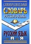 Словообразовательный словарь русского языка - купить и читать книгу