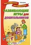 Развивающие игры для дошкольников - купить и читать книгу