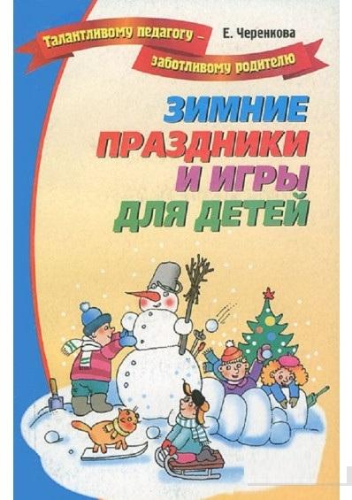 Зимние праздники и игры для детей - купить и читать книгу