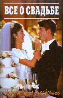 """Купить книгу """"Все о свадьбе"""""""
