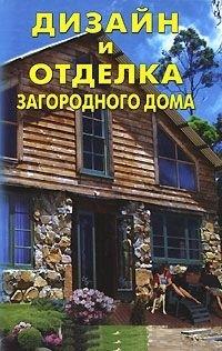 """Купить книгу """"Современный дизайн и отделка загородного дома"""""""