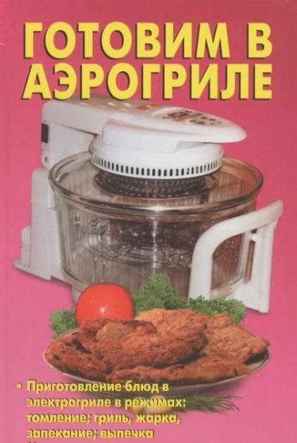 """Купить книгу """"Готовим в аэрогриле. Лучшие рецепты блюд"""""""