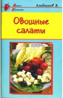 """Купить книгу """"Овощные салаты"""""""