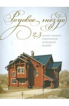 Родовое гнездо. 23 проекта современной загородной усадьбы - купить и читать книгу