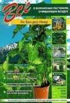 Все о комнатных растениях, очищающих воздух - купить и читать книгу