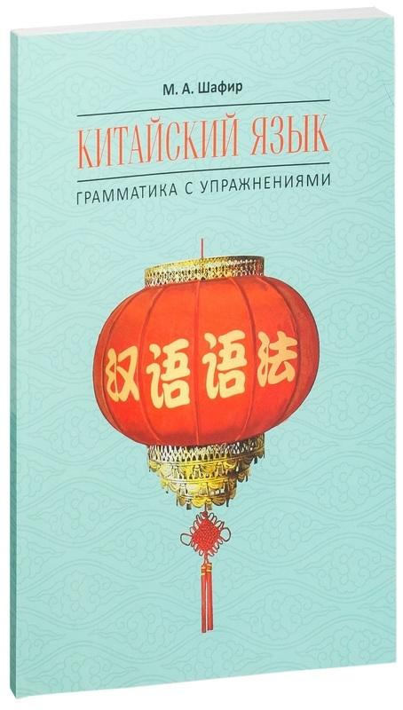 """Купить книгу """"Китайский язык. Грамматика с упражнениями"""""""
