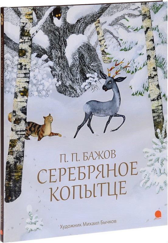 """Купить книгу """"Серебряное копытце"""""""