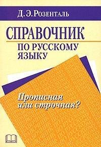 Справочник по русскому языку. Прописная или строчная? - купить и читать книгу