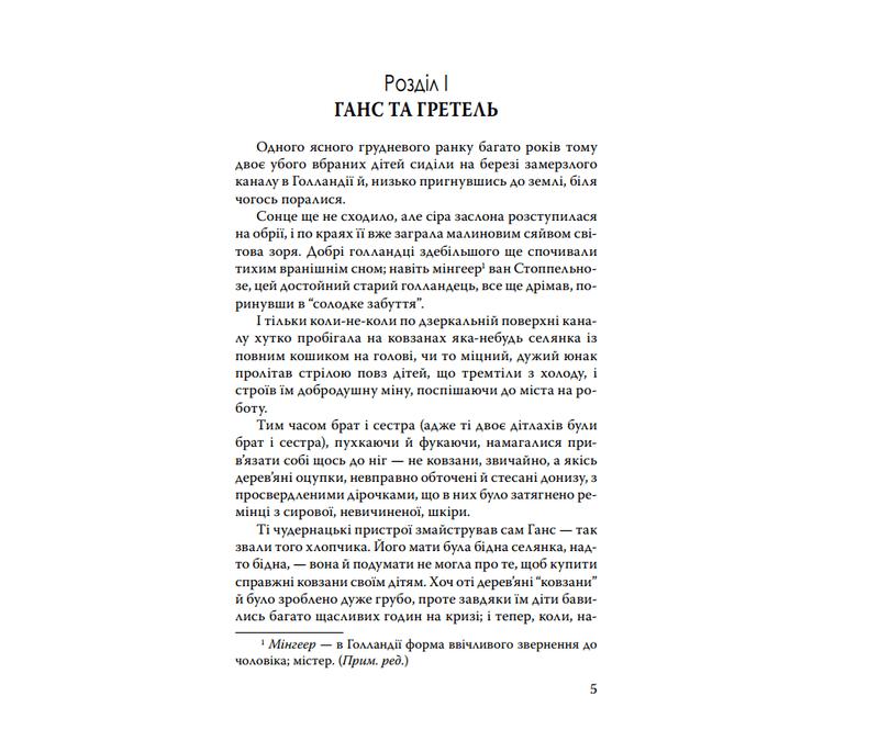 """Купить книгу """"Ганс Брінкер, або Срібні ковзани"""""""