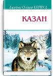 Казан - купить и читать книгу