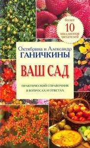 "Купить книгу ""Ваш сад"""